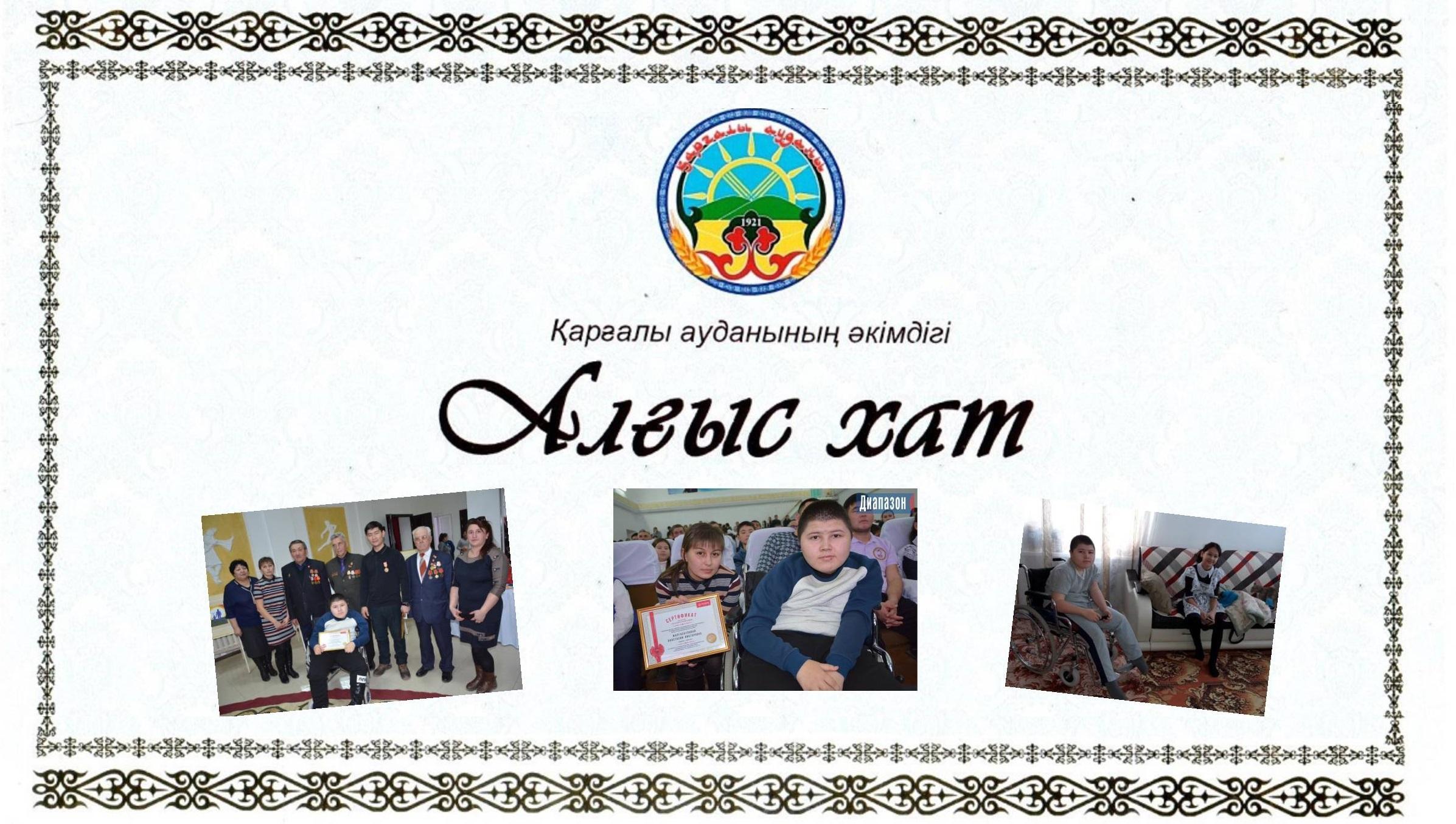 Благодарственное письмо от Акима Каргалинского района