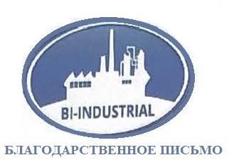 Благодарственное письмо от BI Industrial