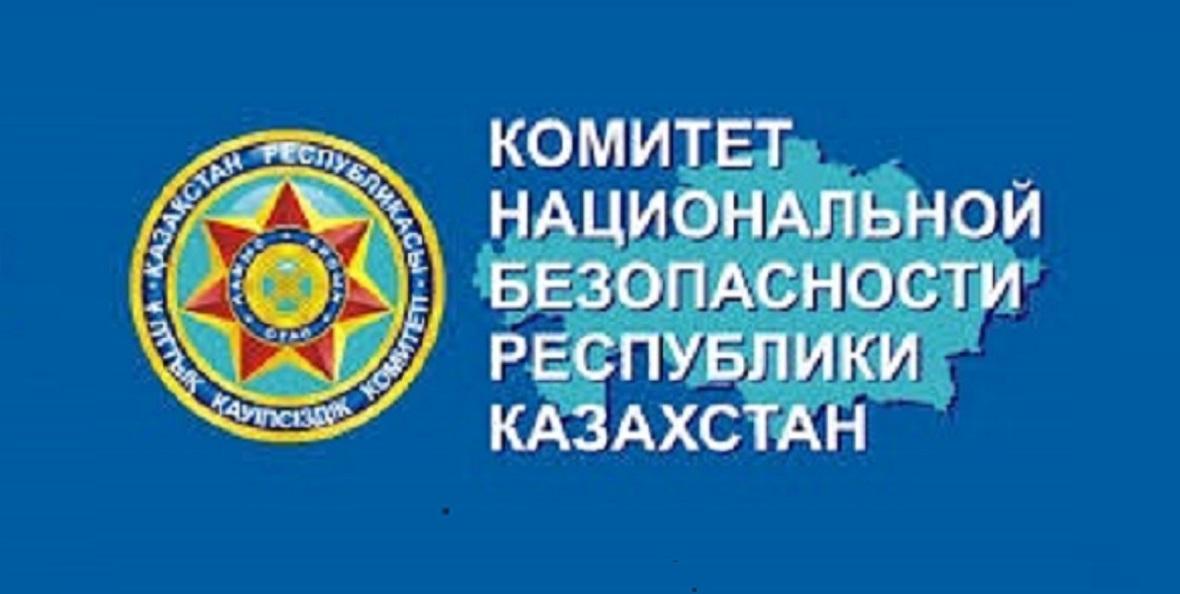 Благодарность от Комитета Национальной Безопасности Республики Казахстан