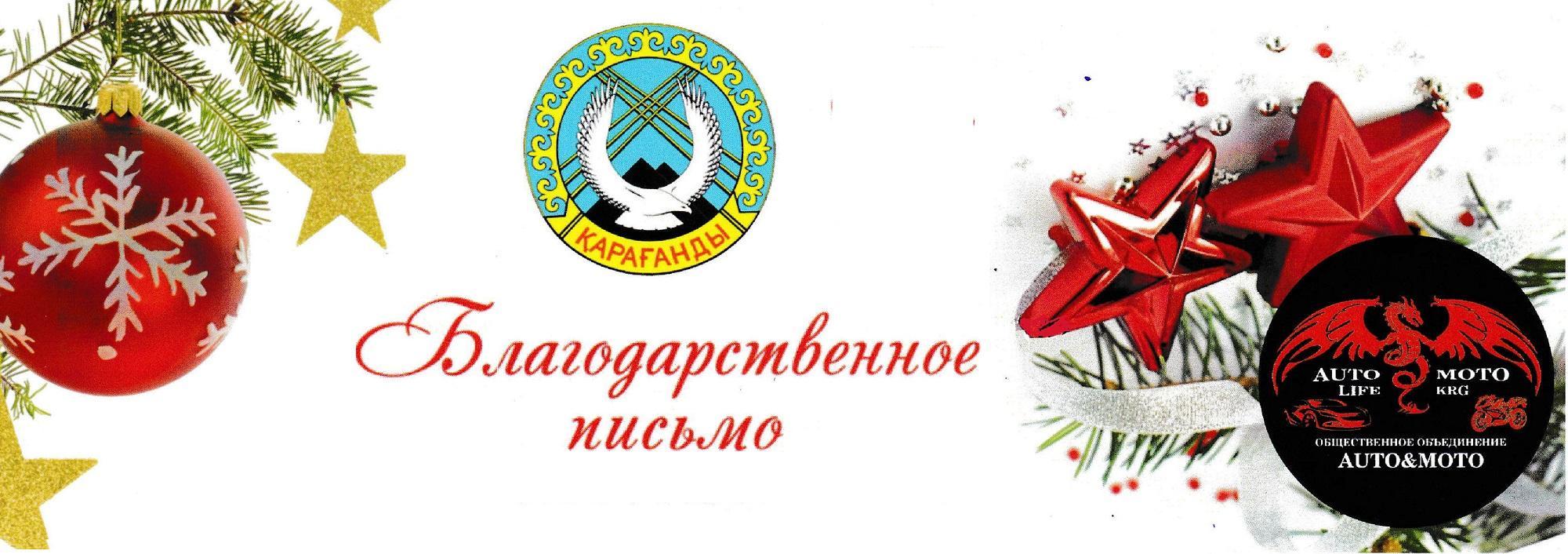 """Благодарственное письмо от Общественного Объединения """"Avto & Moto Life Karaganda"""""""