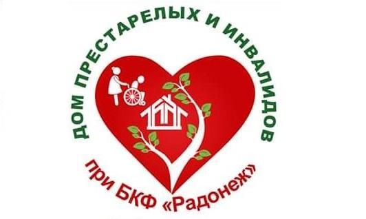 """Благодарность от Дома престарелых и инвалидов при БКФ """"Радонеж"""""""