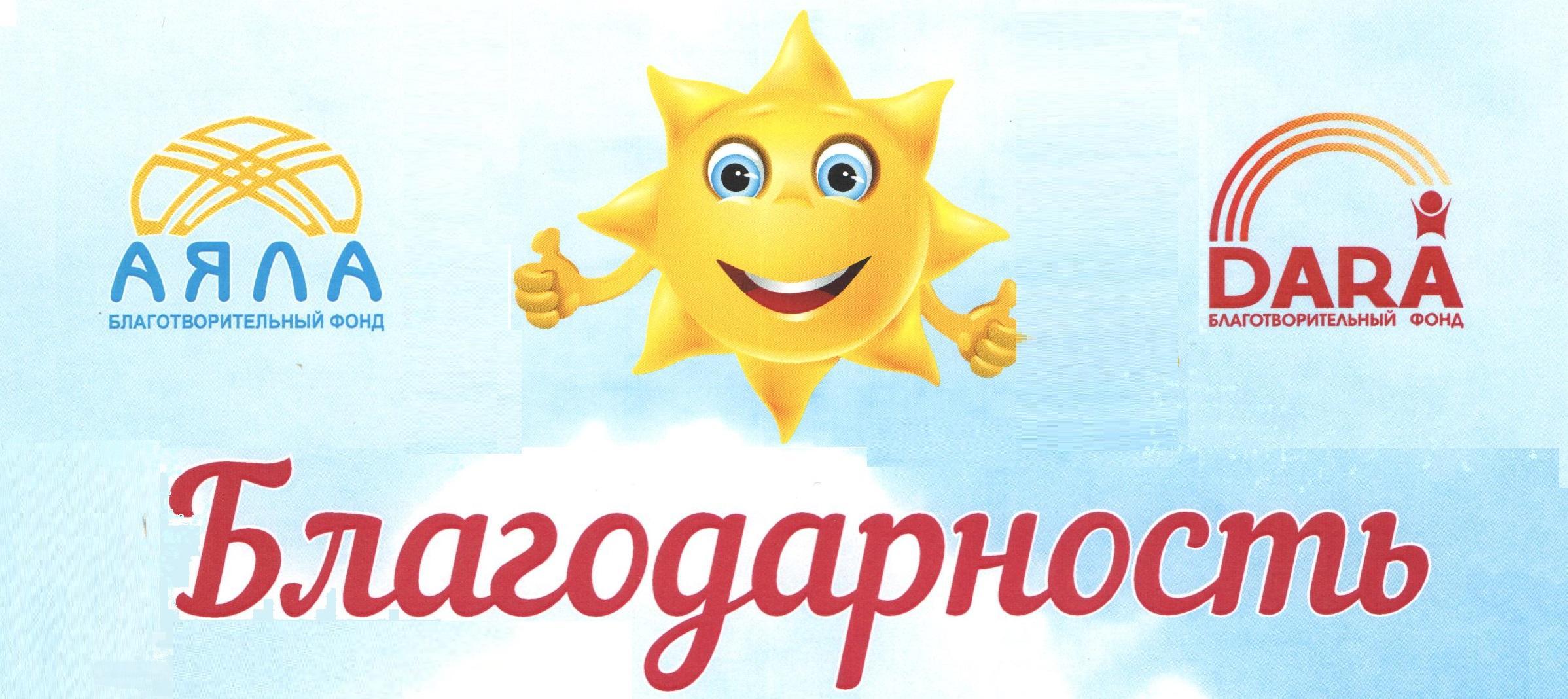 """Благодарность от Благотворительных фондов """"АЯЛА"""" и """"ДАРА"""""""
